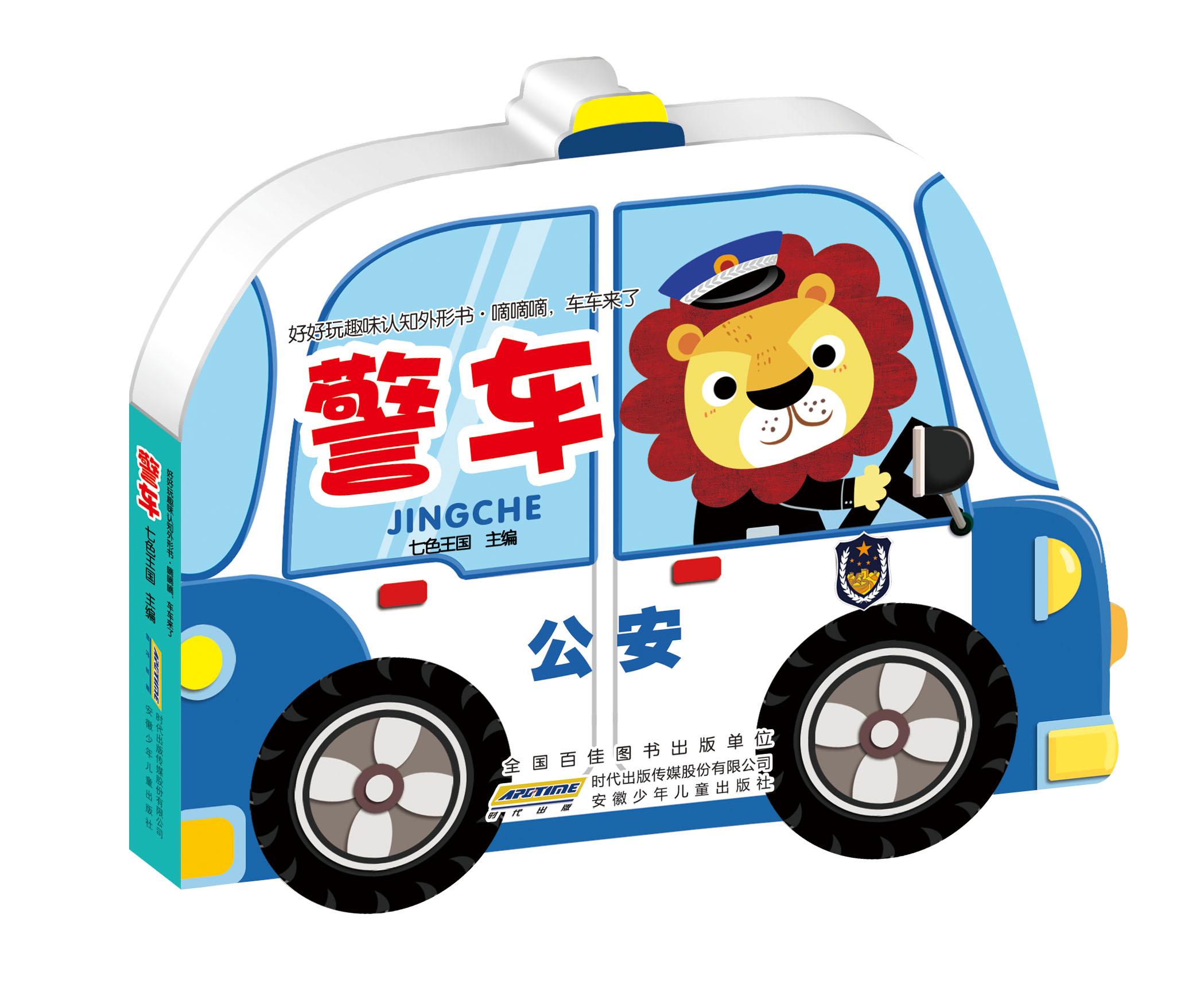 警车玩具简笔画